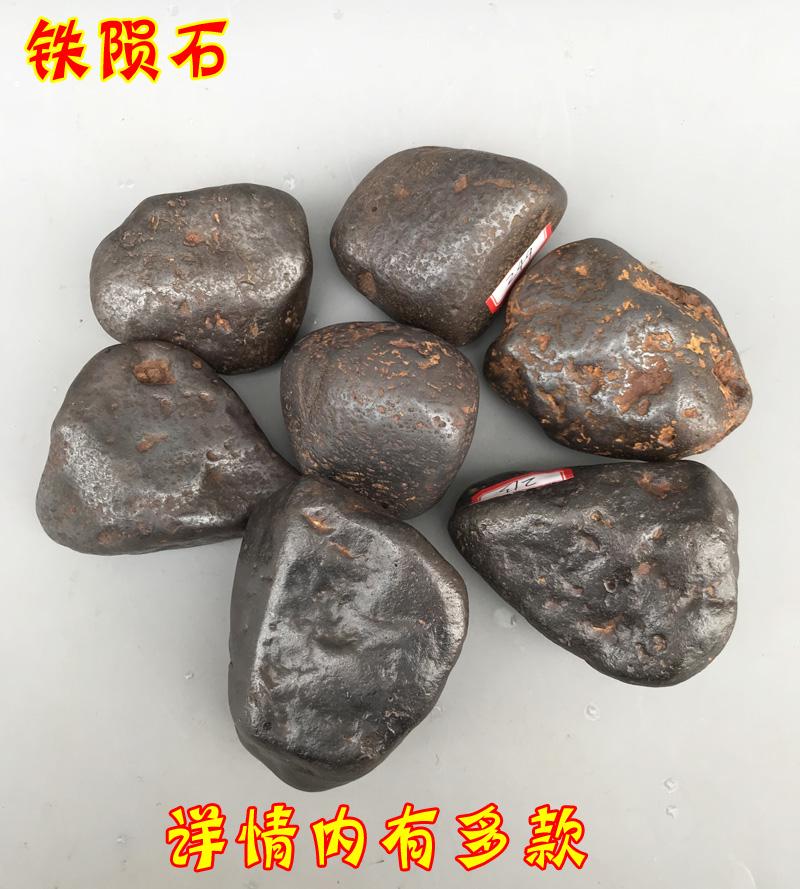 天然鉄の隕石の原石の置物の鉄の紋石の溶岩のエネルギー石の雷は奇石の隕石を打って鉄の南丹のニッケルの鉄の隕石を打ちます。