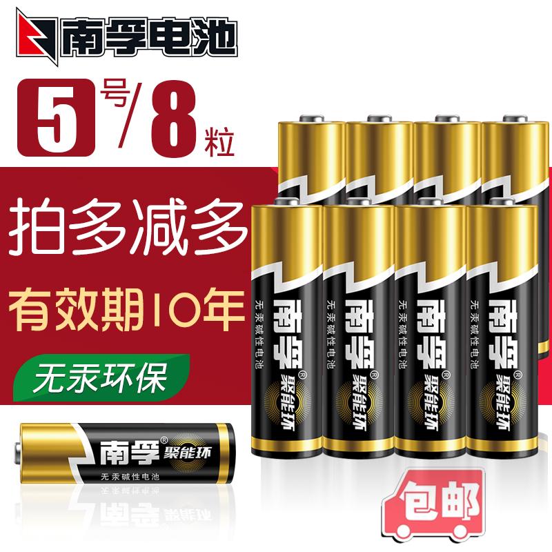 南孚碱性电池5号8节装五号LR6儿童玩具电池批发AA空调电视机遥控器鼠标挂钟1.5V干电池8粒