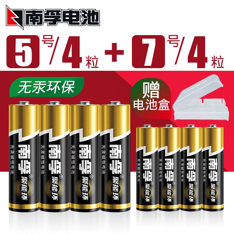 南孚碱性电池5号4节+7号4粒五号LR6七号LR03儿童玩具干电池批发AA空调电视机遥控器鼠标挂钟AAA电池1.5V