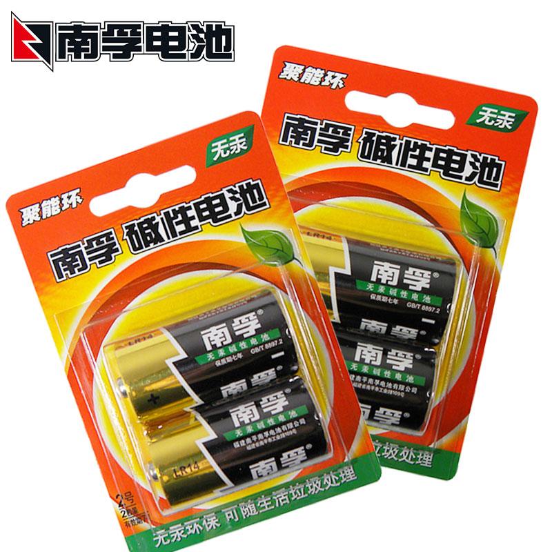 南孚二號電池C型LR14耐用堿性2號麵包超人費雪玩具電池4粒包郵