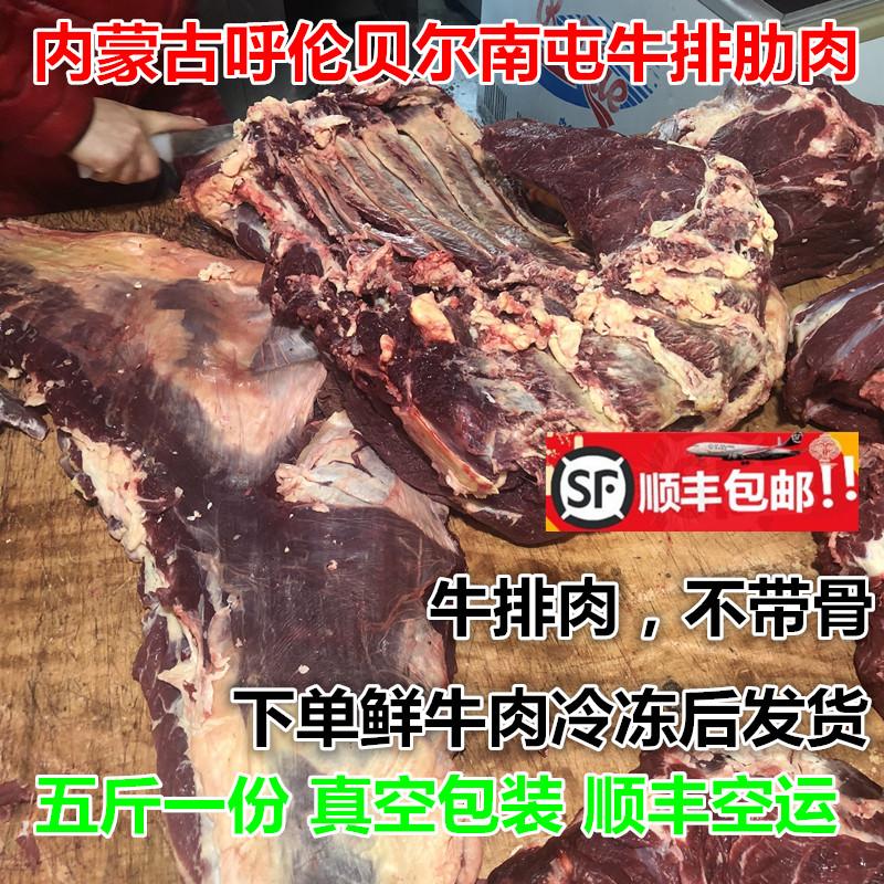 内蒙古呼伦贝尔海拉尔南屯肉牛羊肉10-09新券