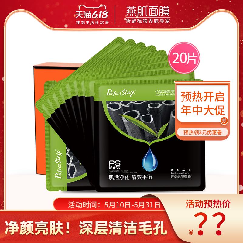燕肌面膜竹炭净颜亮肤祛黑面膜20片礼盒套装补水清洁毛孔垃圾30ML