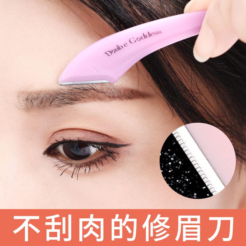 修眉刀神器女画眉工具套装刮眉刀专业初学者男刀片全套安全型眉笔图片
