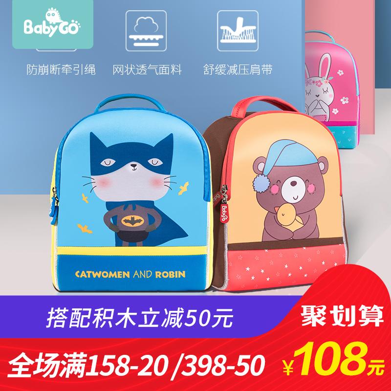 babygo儿童潜水料防水书包男女童轻便背包卡通小孩3D立体双肩包