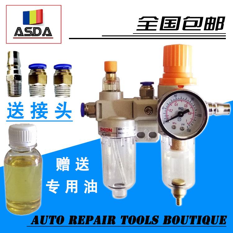 拆装机扒胎机配件拆胎机油雾器调压减压阀油水分离器过滤器包邮