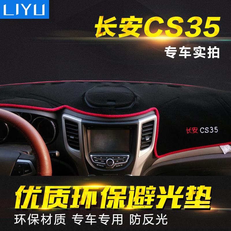 長安CS75 CS15 CS35 CX20 CX70防曬遮光中控儀表台避光墊CX30