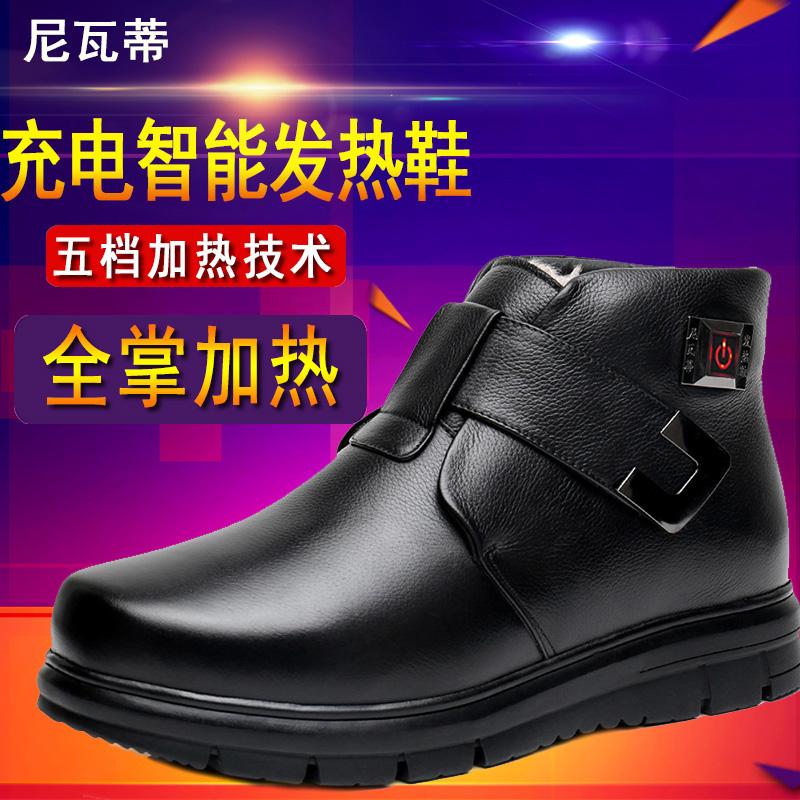 智能冬季充电发热皮鞋保暖电暖加热户外可行走工作男女持续热皮靴