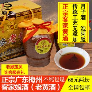 黄酒广东梅州正宗娘酒月子酒糯米