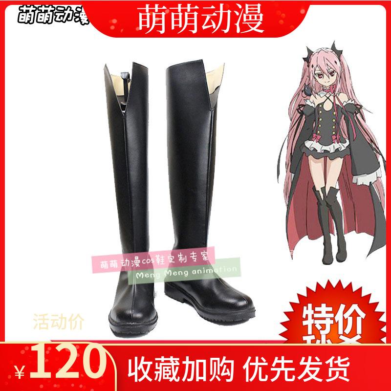 终结的炽天使 克鲁鲁·采佩西cos鞋cosplay鞋来图定做F8023