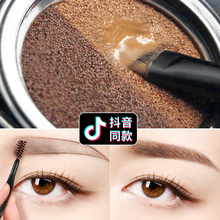 Shaking tone with eyebrow-dyeing ointment air cushion eyebrow chalk waterproof, persistent, natural and non-decoloring genuine Korean shade