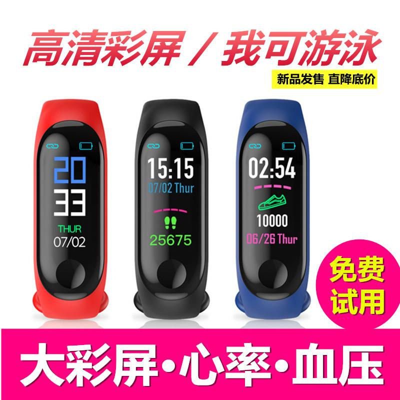 11月06日最新优惠适用华为Nova2Plus Nova2S Nova3E智能手环心率血压运动健康手