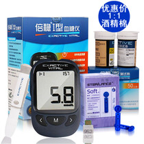 Double stability I test strip household electronic blood glucose meter tablet bottle independent packaging times stable type 1 blood glucose test paper