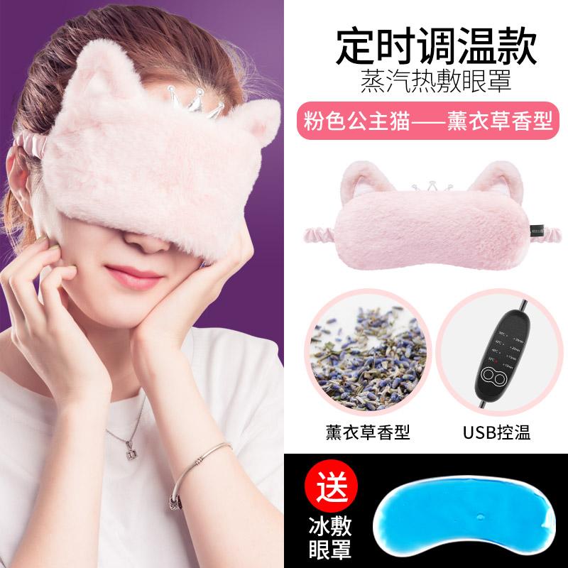 蒸汽眼罩薰衣草眼冷热两用充电USB电加热遮光缓解去黑眼圈睡眠