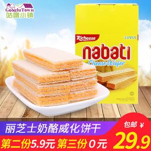 进口丽芝士威化饼干105g/盒nabati纳宝帝丽巧克奶酪夹心早餐零食