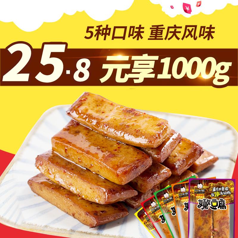 重慶の特産品の小木渝若若豆乾1000 gの柔らかい豆腐の乾物の小さい包装