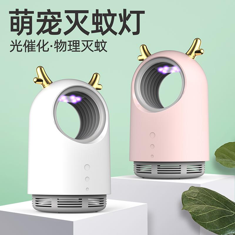 2020新款usb光触媒灭蚊灯家用灭蝇驱蚊器灭蚊器捕蚊灯物理黑科技