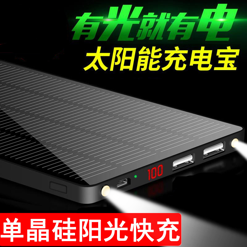 热销0件包邮太阳能充电宝超薄小巧便携快充大容量手机通用移动电源充电器适用
