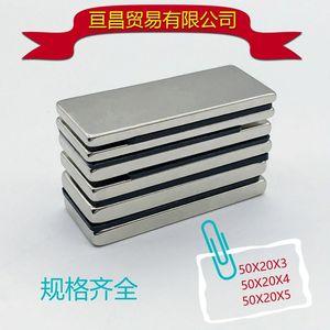 2片包邮促销钕铁硼长方形磁铁50X20X3/4/5mm高强磁强力吸铁石磁钢