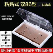 自沾插座防水盒粘贴式双位双86防溅盒室内卫生间二位开关保护盖罩