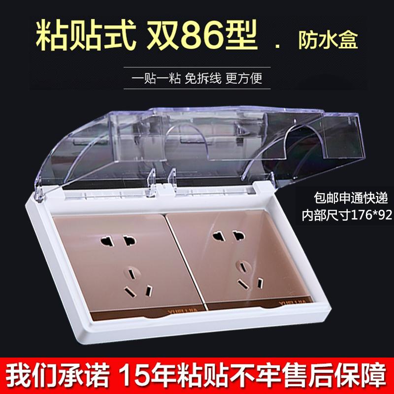 Палка двойной 86 водонепроницаемый коробка два переключатель выход противо всплеск коробка переключатель водоустойчивое покрытие самоклеящийся выход защита крышка крышка