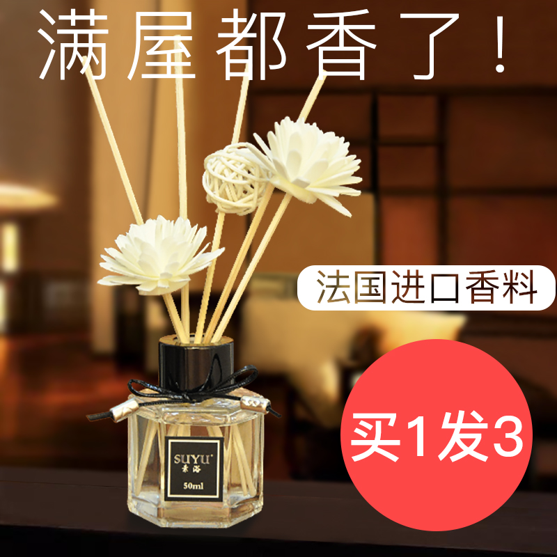 香薰精油家用室内卫生间空气清新剂卧室持久留香厕所除臭熏香香水