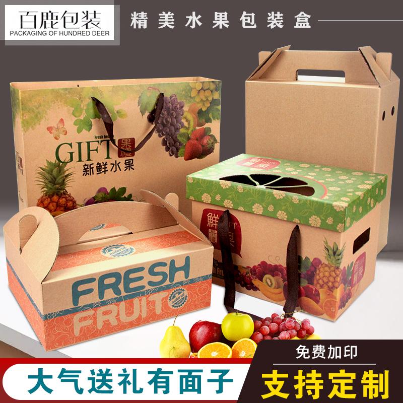 水果包装盒礼盒 通用冬枣枇杷苹果橙子3斤5斤10斤包装箱纸箱批发