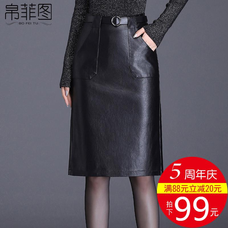 高腰皮裙包臀裙女秋冬PU皮大码后开叉半身裙修身中长款包裙一步裙