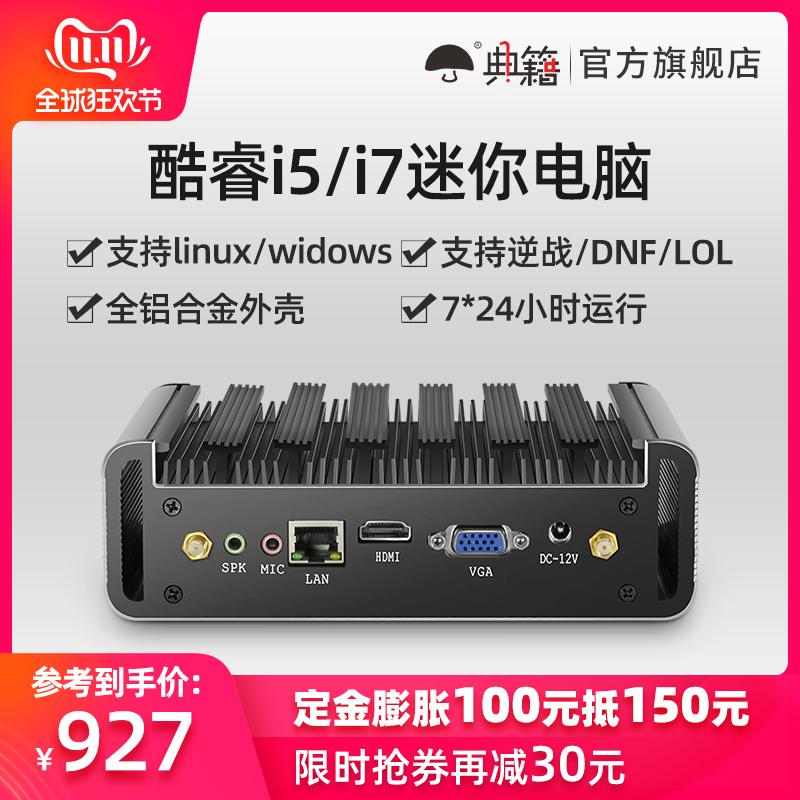 典籍迷你主机酷睿i3i5i7微型电脑小主机HTPC家用商务办公minipc台式整机工控机i3 4010u/i5 4200u/i5 5200u
