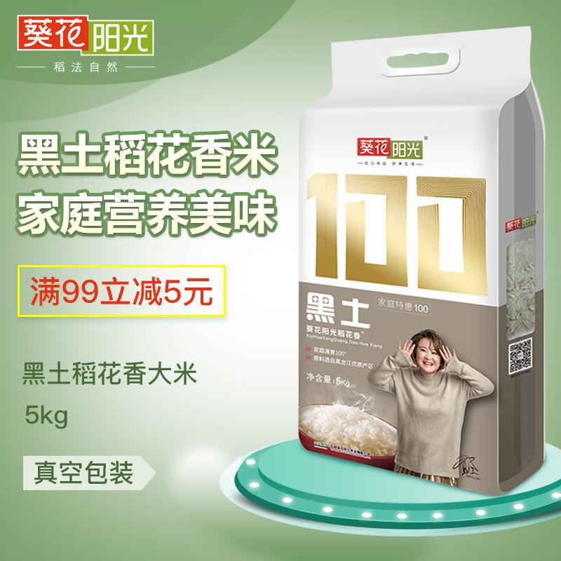 2019年新米 葵花阳光 稻花香大米10斤东北大米 长粒香5kg包邮