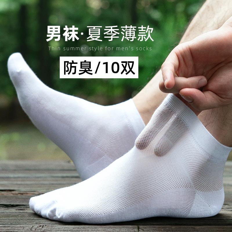 新疆棉袜子男夏季薄款透气男士袜子吸汗防臭超薄棉袜网眼低帮短袜