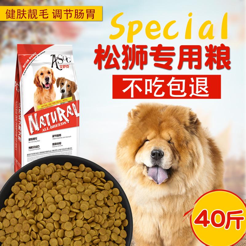 松狮狗粮专用20kg中型犬成犬幼犬40斤牛肉味美毛补钙天然粮