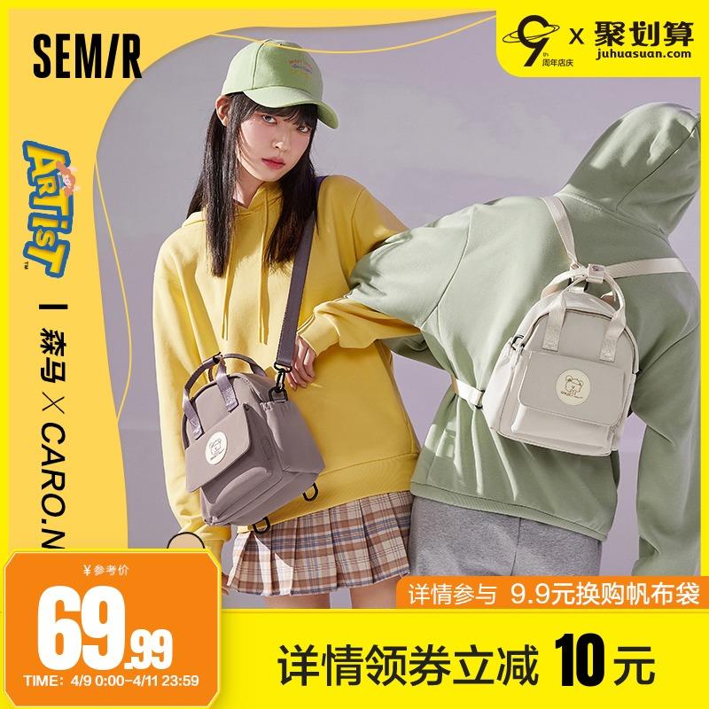 森马背包女双肩包小包插画师联名学生书包旅行多功能单肩包斜挎包