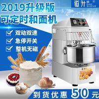 Машина для смешивания нержавеющей стали Daosheng Noodle Machine полностью автоматическая Миксер для лапши, миксер для лапши, миксер