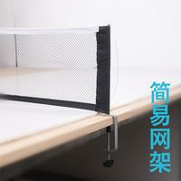 Интерьер Saka стол для настольного тенниса сетка стойка простой сетка стойка настольный теннис сетка содержит нетто комплект портативный бесплатная доставка по китаю