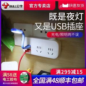 公牛充电插座LED小夜灯插头智能家用床头带台灯多功能usp转换器