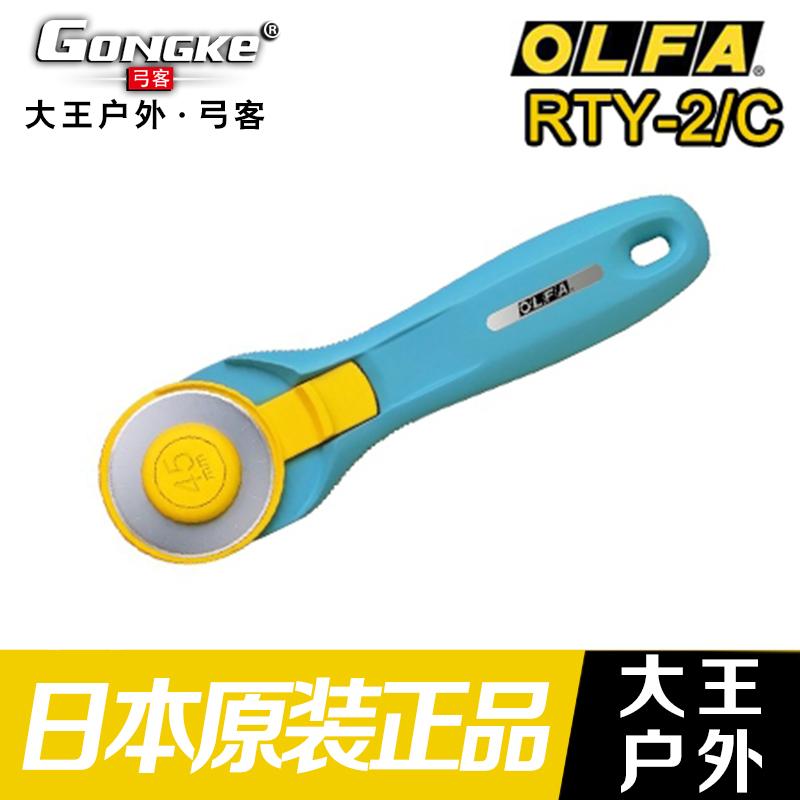 日本OLFA爱利华圆滚刀刀片 笔刀 裁纸 雕刻刀刀片45mm 新配色