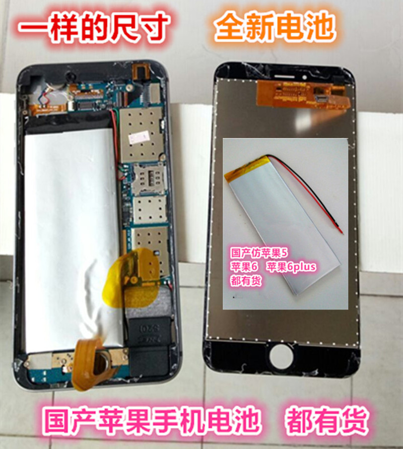 Customized domestic apple 6plus built-in battery board imitated 5S / 5 Android Apple 6th generation mobile phone battery board