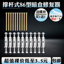 型开关线盒暗装底盒修复器插座面板撑杆固定神器万能通用118型86