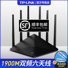 TPWDR7660LINK双频5G路由器tplink双频路由器1900M无线家用穿墙高速wifi穿墙王光纤宽带智能5G千兆无线速率