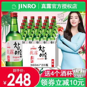 送酒杯 韩国真露竹炭烧酒 20.1度竹炭酒韩国进口酒洋酒清酒20瓶