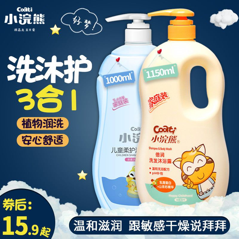 Baby raccoon, baby, baby, shampoo and body wash two in one, baby, newborn products, family clothes