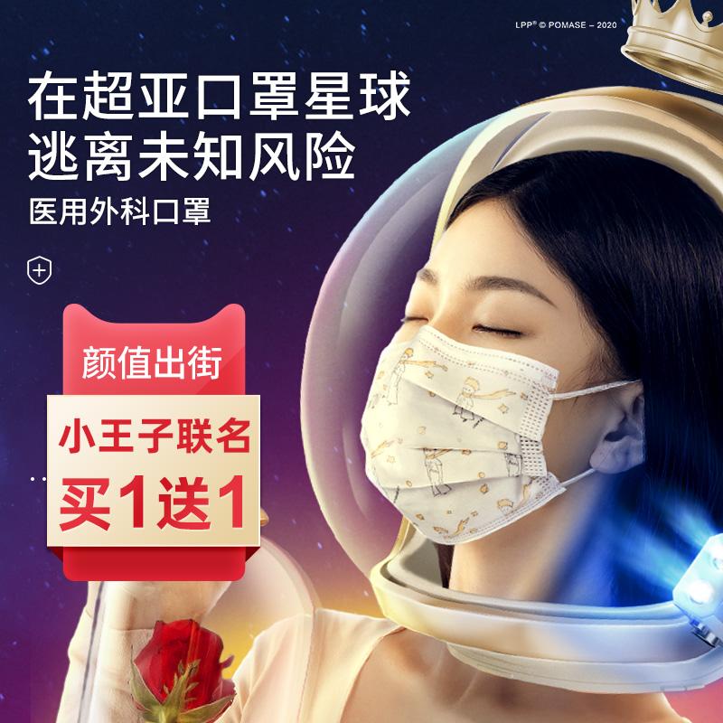 超亚小王子医用外科儿童口罩一次性医疗口罩三层白色薄款透气夏季