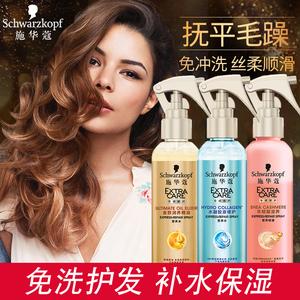 施华蔻营养水150ml免洗护发喷雾羊绒脂滋养改善毛躁保湿护发素女