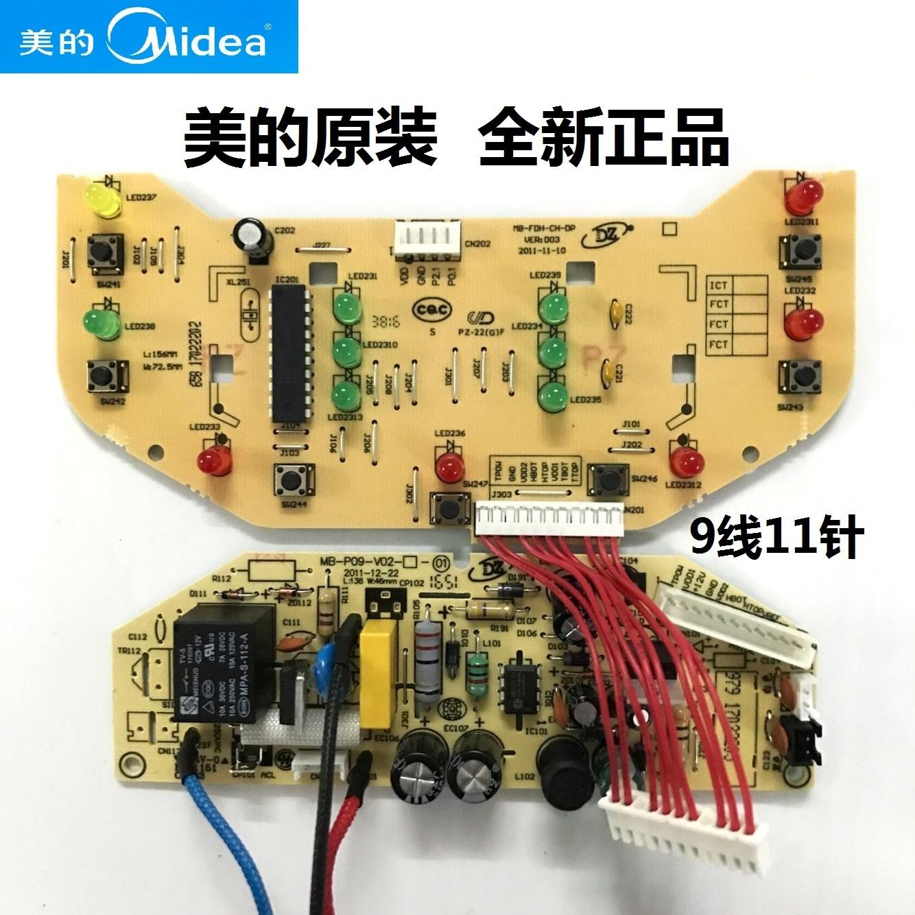 美的电饭煲配件MB-FDH-CH-DP显示板FD402/FD502控制板主板一套