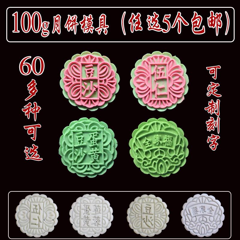 100g中秋广式月饼模具花片带字手压冰皮绿豆糕五仁豆沙奶黄椰蓉选