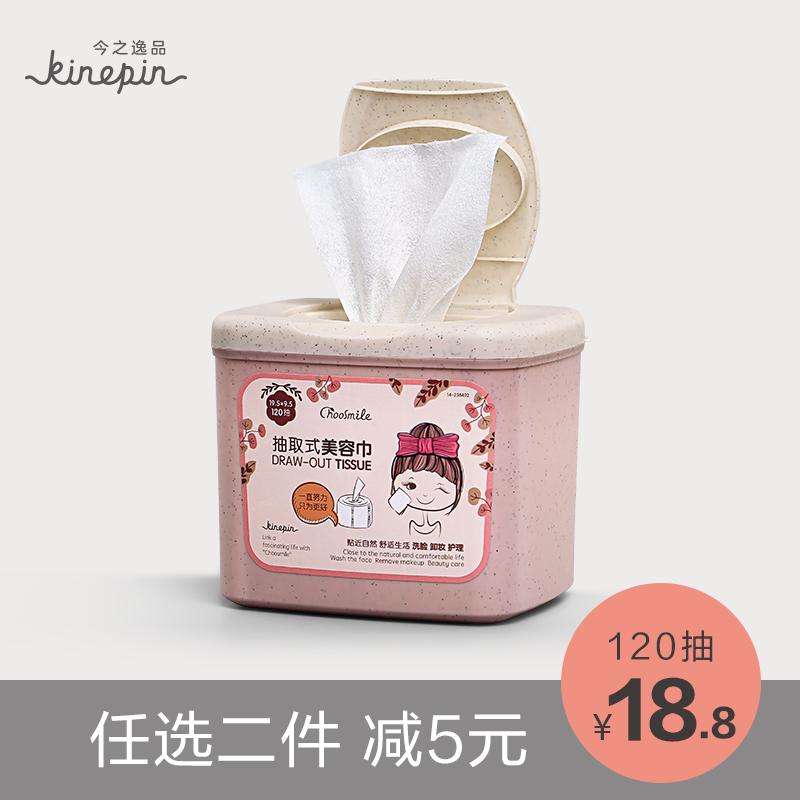 11-08新券今之逸品一次性棉柔洗脸巾女洁面巾