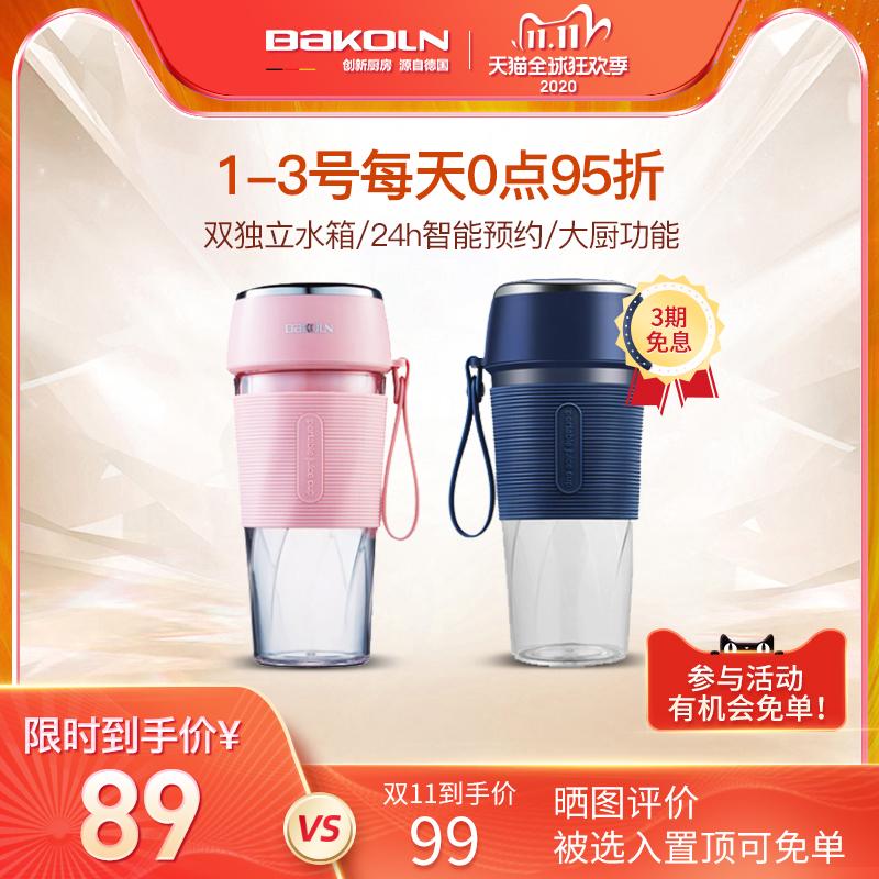 巴科隆便携充电式榨汁机小型家用榨汁杯电动果汁机迷你水果汁杯