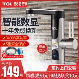 TCL电热水龙头速热即热式加热厨房卫生间热水器水龙头家用小厨宝图片