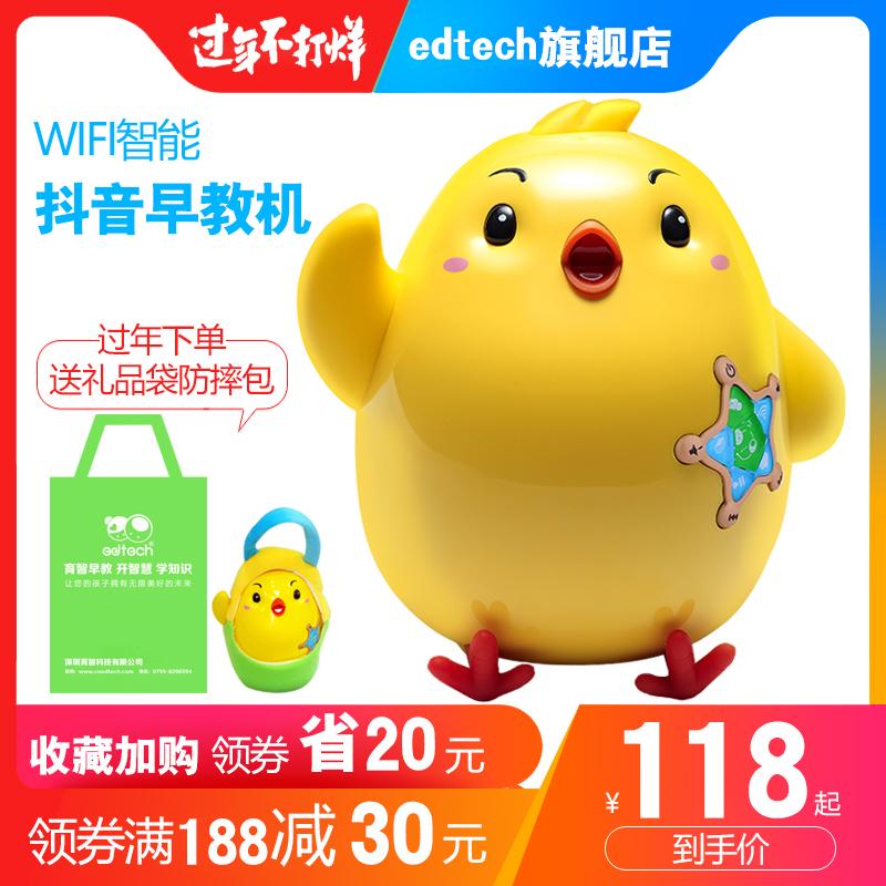 育智儿童早教机故事机智能wifi玩具0-3-6岁宝宝婴幼儿学习机