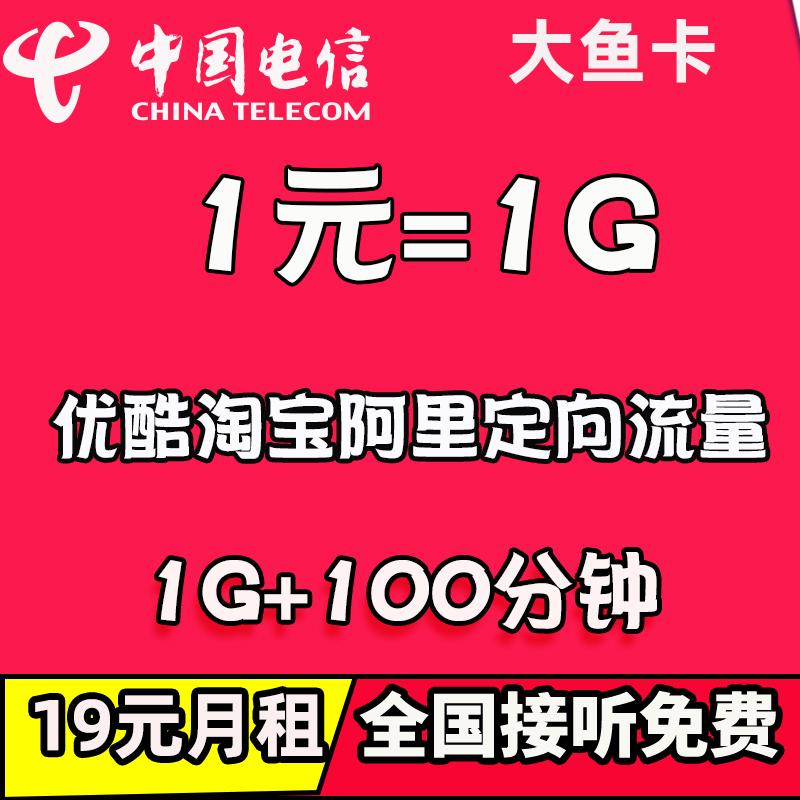 深圳电信卡4G手机卡大鱼卡19月租1元1G淘宝天猫流量卡广州手机卡